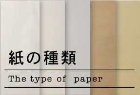 紙の種類 The type of paper