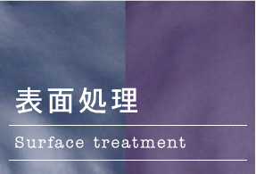 表面処理 Surface treatment