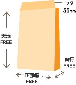 フルオーダーのイメージ